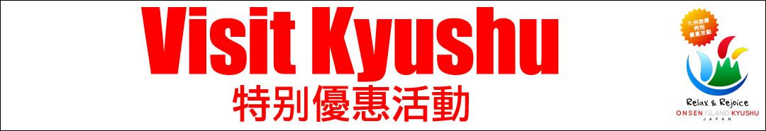 VISIT KYUSHU Special Campaign